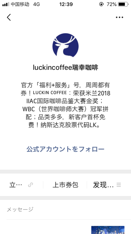 Luckin Coffeeアプリのインストール