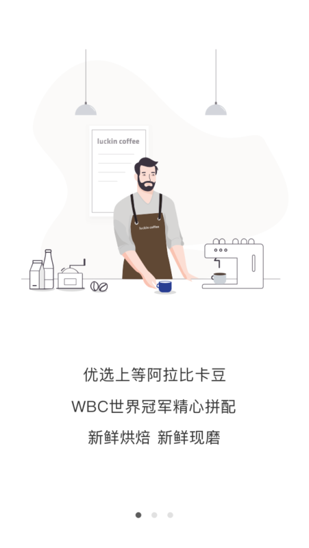 Luckin Coffeeのアプリ起動後の広告1