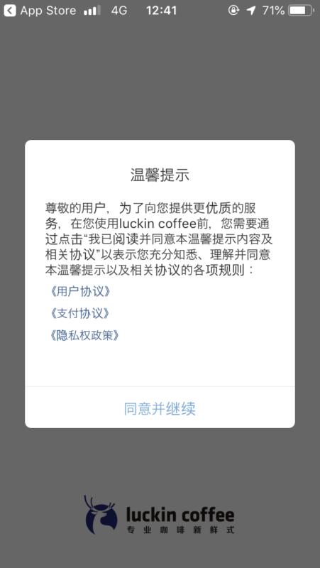 Luckin Coffeeのアプリ注意事項