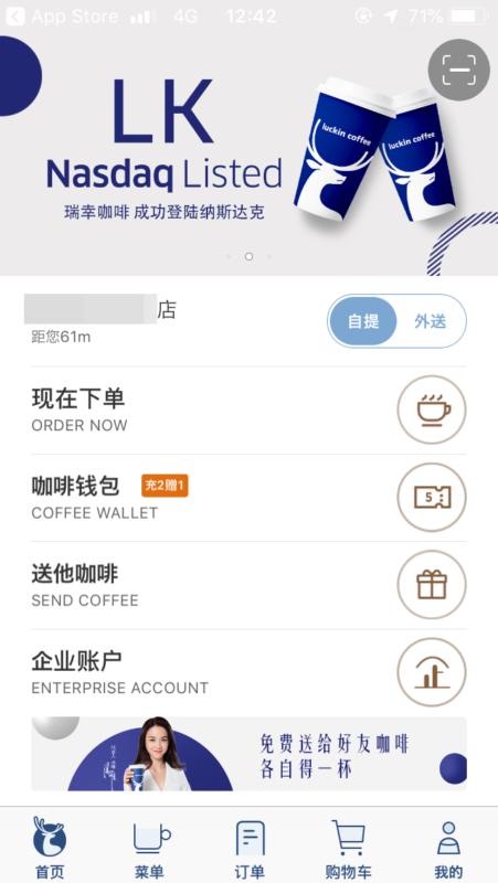 Luckin Coffeeアプリのメニュー(選択したお店が表示されている)