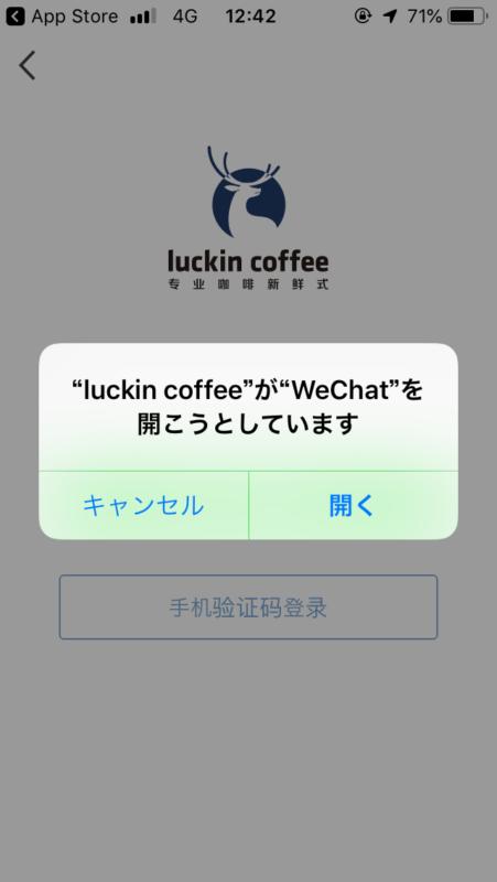 Luckin Coffeeアプリの確認