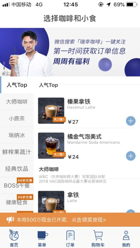 Luckin Coffeeアプリのメニュー1