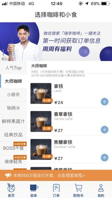 Luckin Coffeeluckin coffee アプリのメニュー2