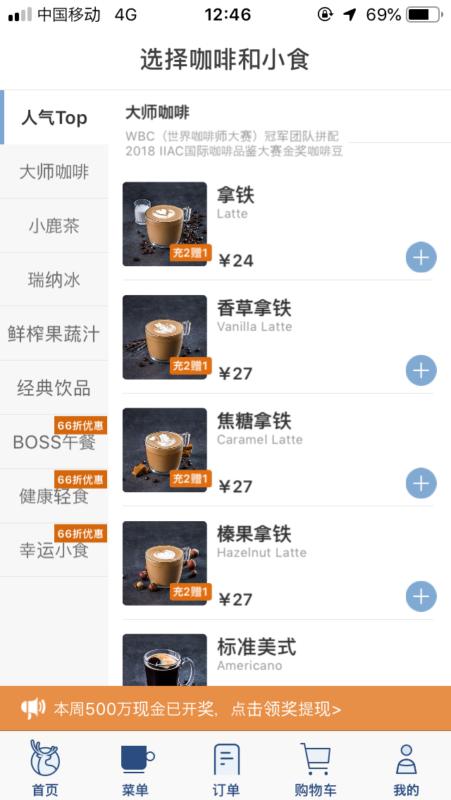 Luckin Coffeeアプリでの注文