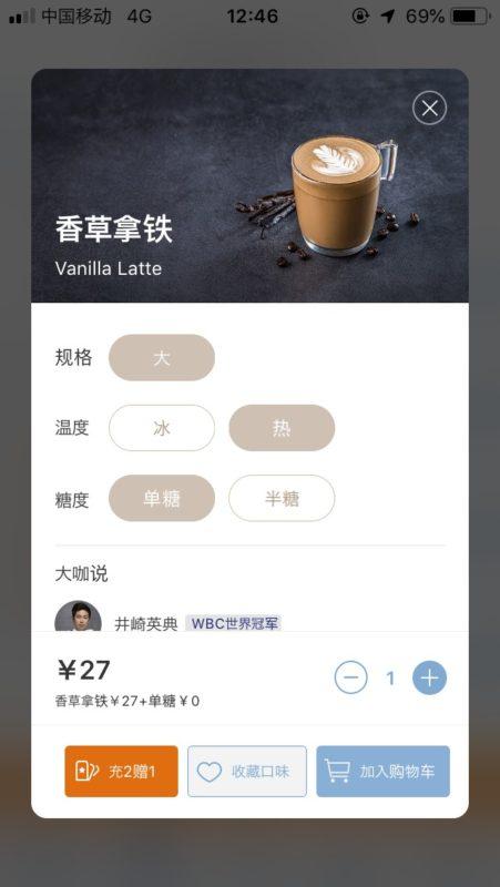 Luckin Coffeeのバニララテ