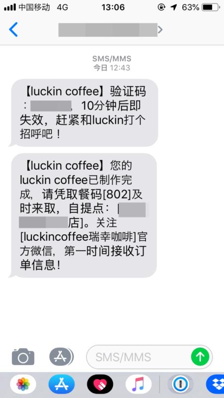 Luckin Coffeeのメール通知