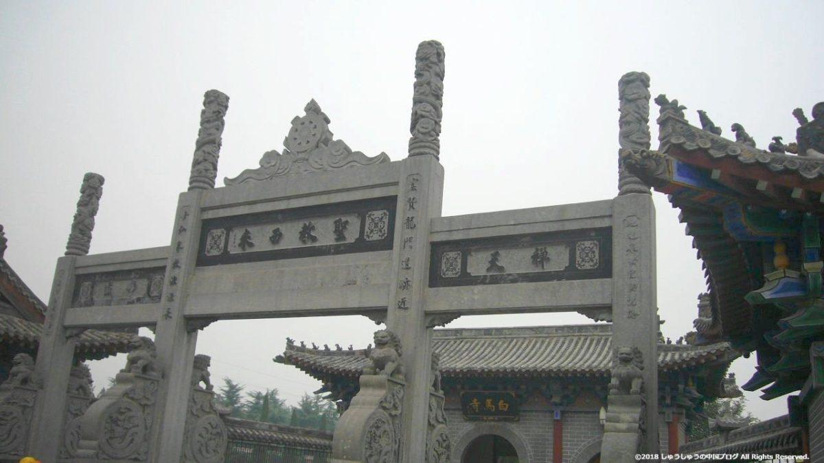 白馬寺の山門