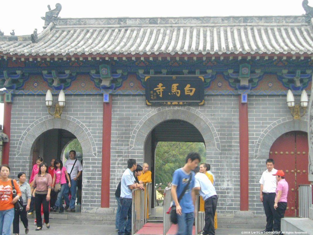 白馬寺の入り口