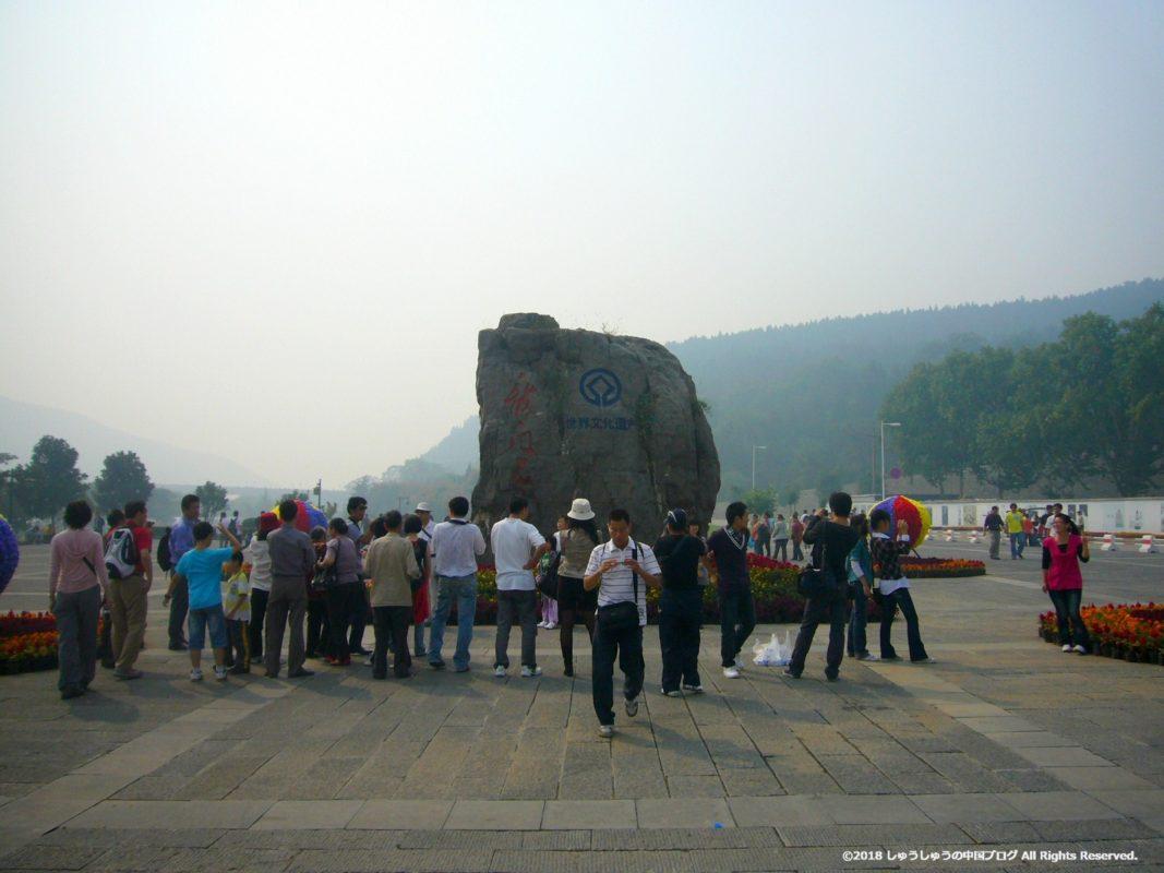 洛陽龍門石窟の世界遺産記念碑