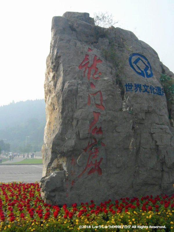洛陽龍門石窟の世界文化遺産記念碑