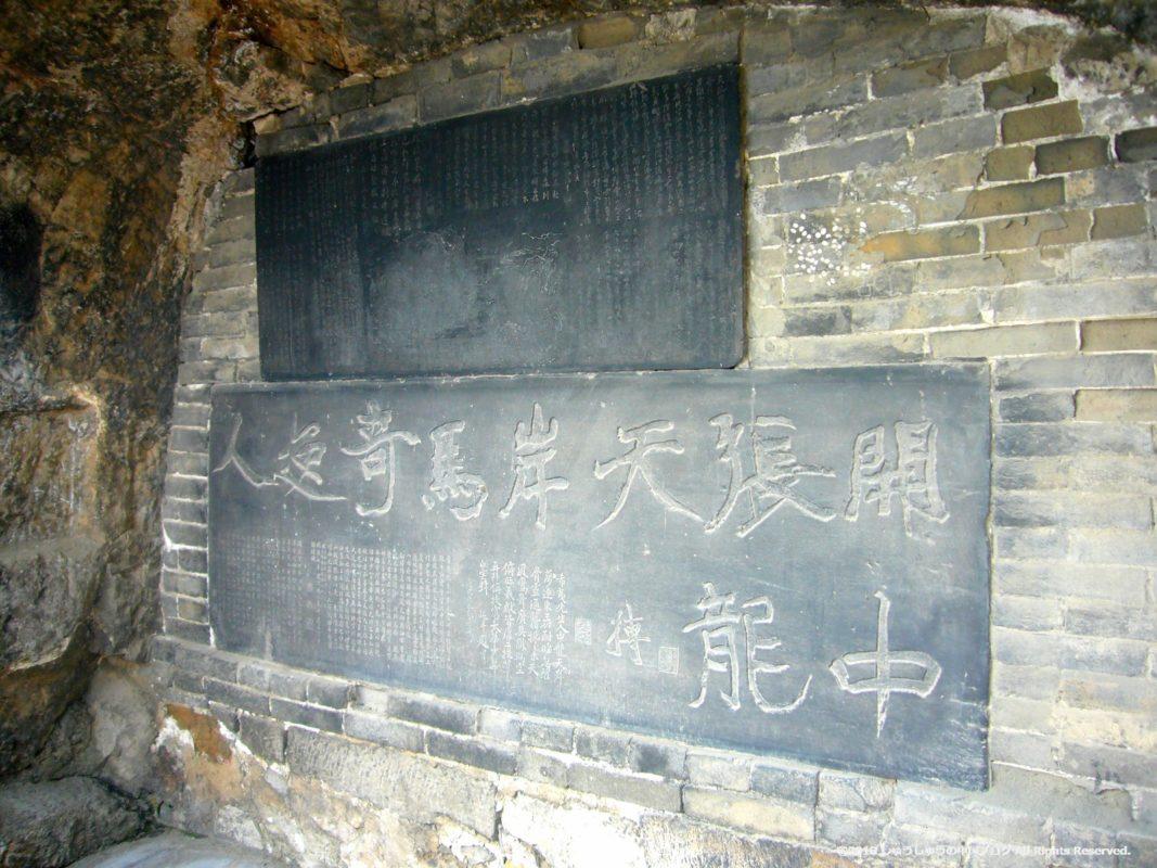 洛陽龍門石窟潜溪寺の壁画