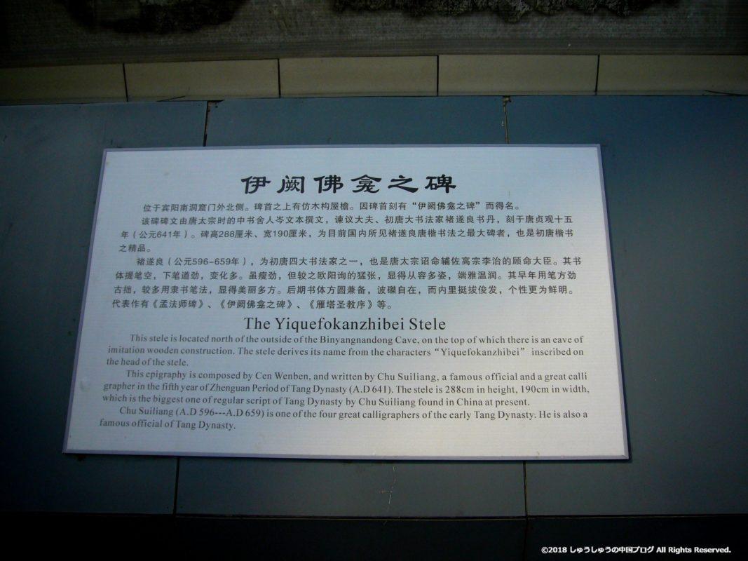 洛陽龍門石窟