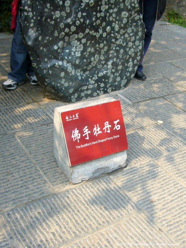 洛陽龍門石窟の佛手牡丹石その1