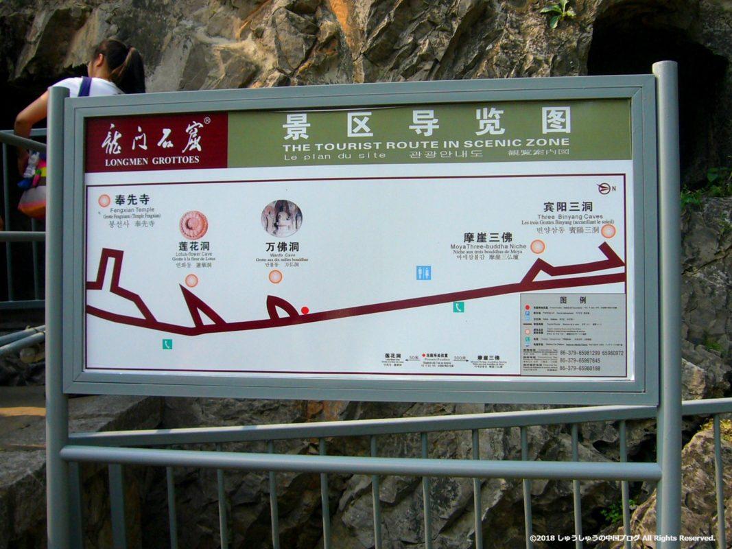 洛陽龍門石窟の案内板その1