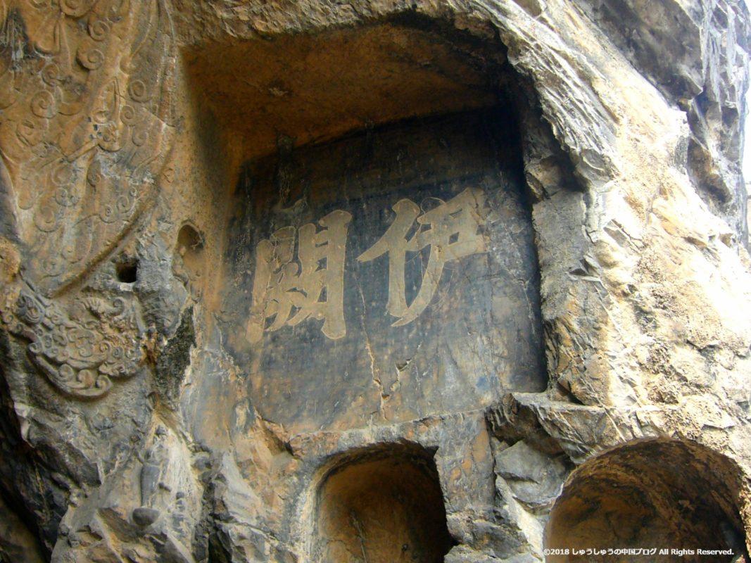 洛陽龍門石窟の蓮花洞の入り口