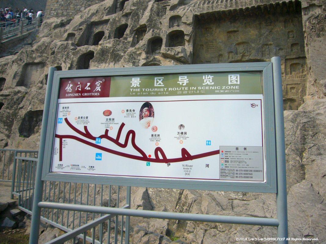 洛陽龍門石窟の案内板その2
