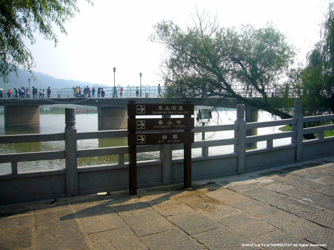 洛陽龍門石窟の伊河にかかる橋