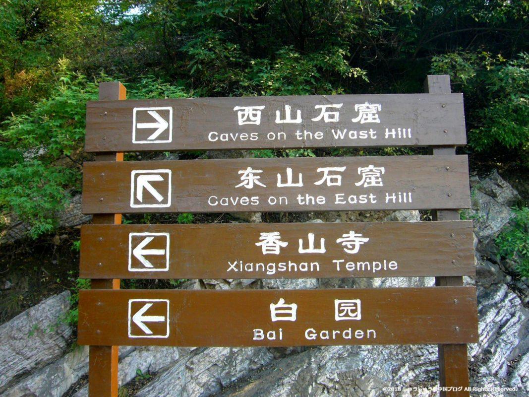 洛陽龍門石窟の東山石窟側の案内板