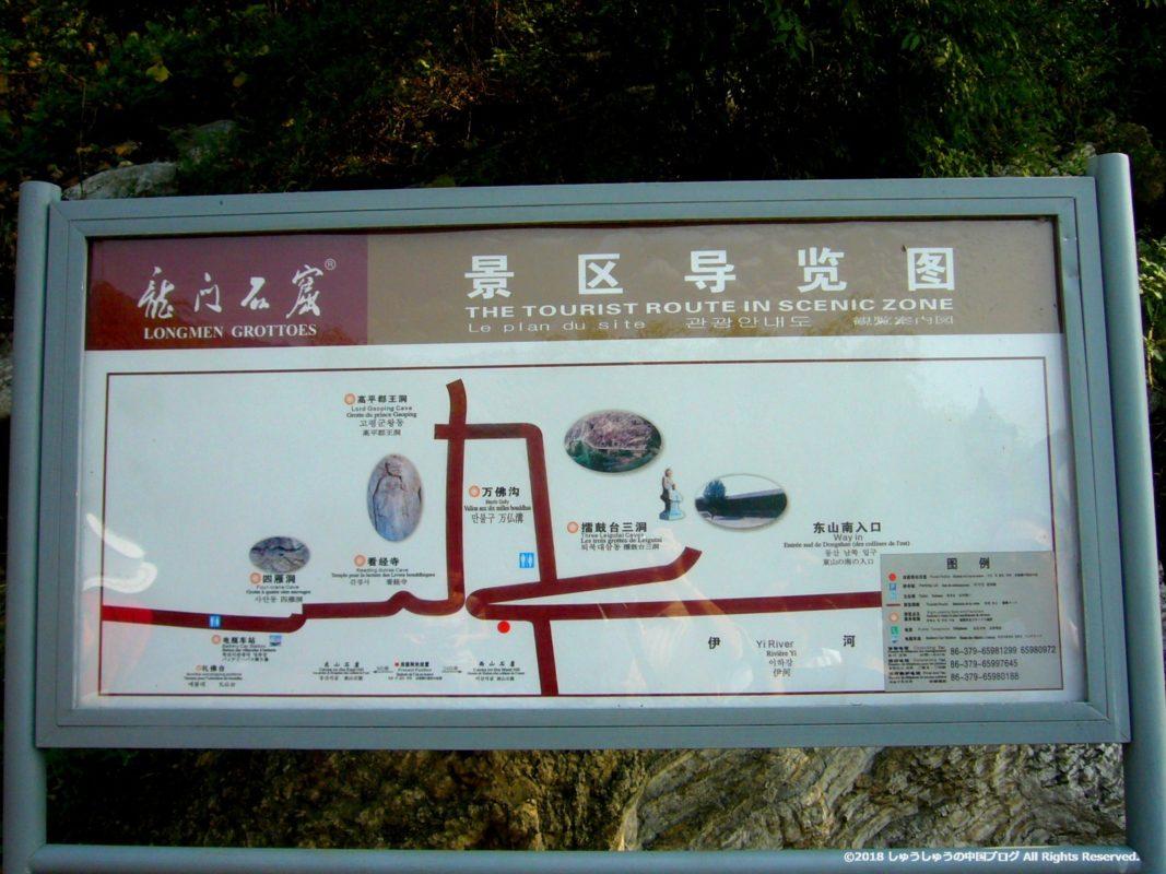 洛陽龍門石窟の現在位置
