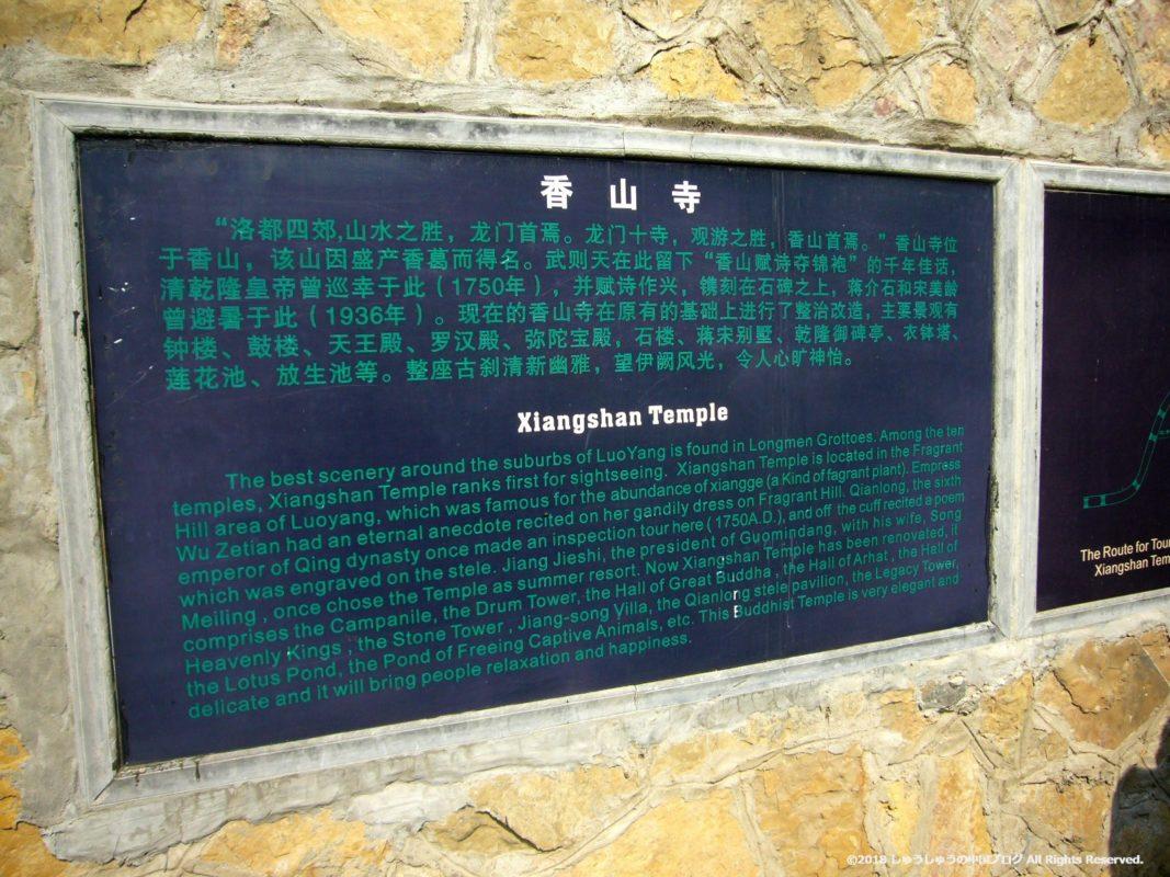 洛陽龍門石窟の香山寺の解説板