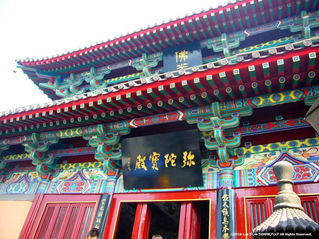 洛陽龍門石窟の香山寺の弥陀宝殿