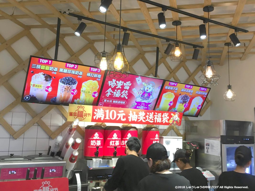 中国の街のミルクティー屋さん