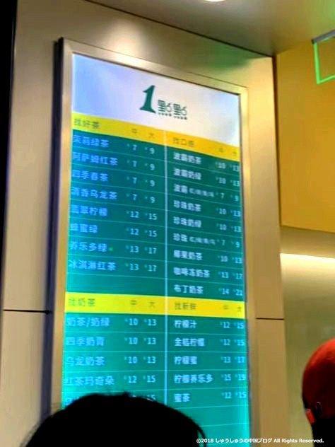 中国のミルクティー屋さん1點點のメニュー