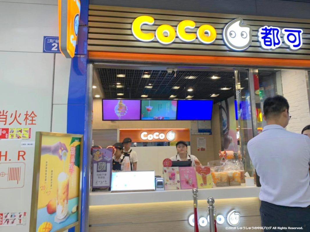 中国のミルクティー屋さんCoCo都可