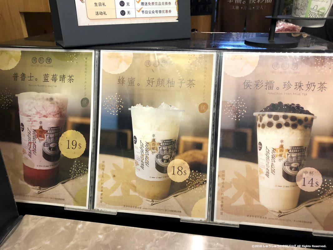 中国のミルクティー屋さんのメニュー