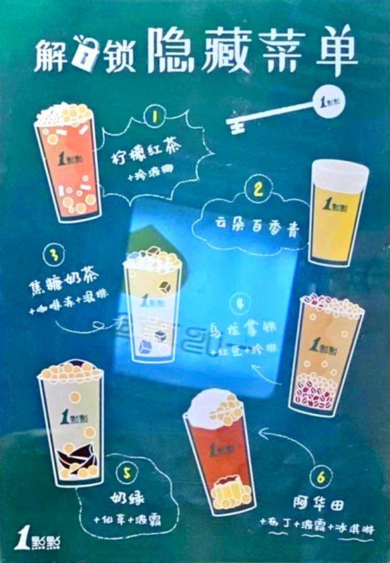中国のミルクティー屋さん1點點の看板