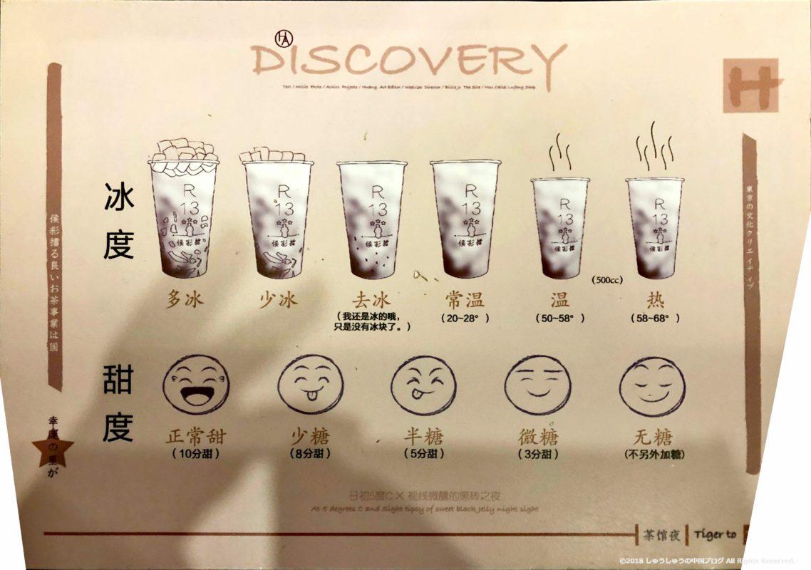 中国のミルクティー屋さんの温度と糖分