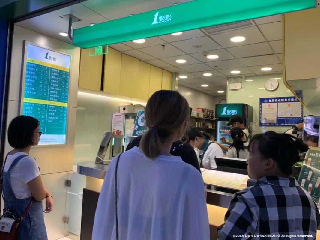 中国のミルクティー屋さん一點點