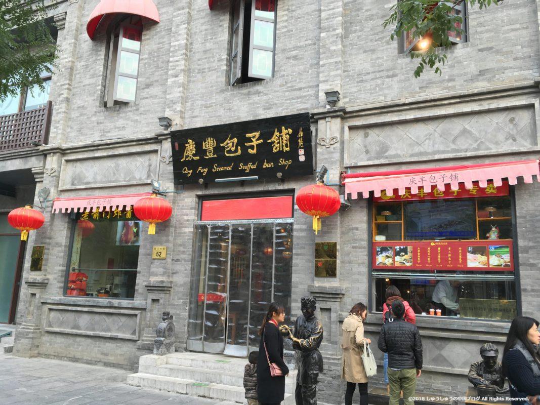 慶豊包子舗の北京前門のお店