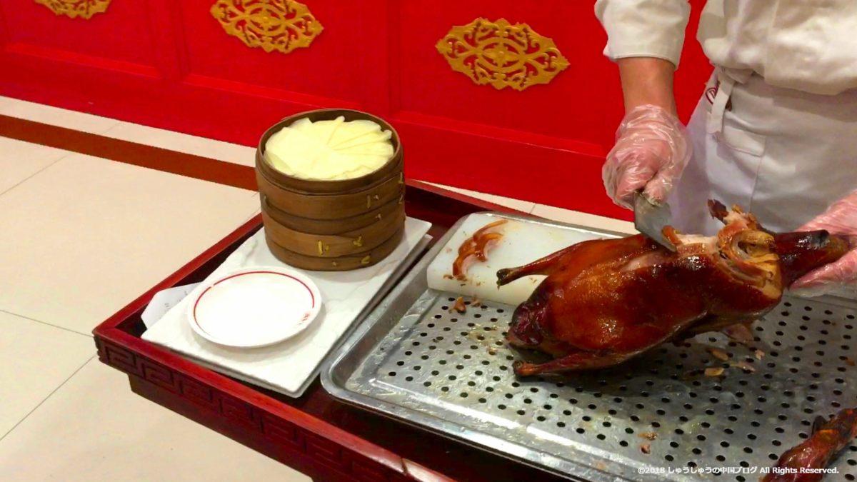 全聚徳の北京ダックの肉を切る様子