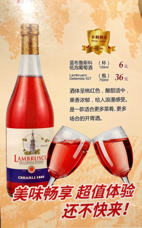 中国のサイゼリヤのお酒