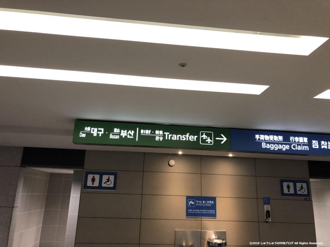 ソウル仁川国際空港の案内板