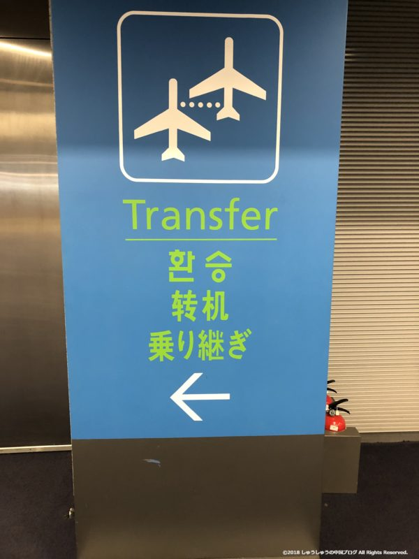 ソウル仁川国際空港の乗り継ぎの看板