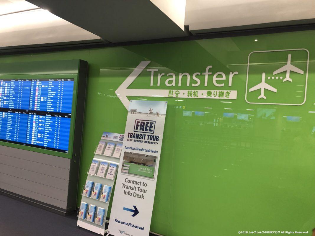 ソウル仁川国際空港の乗り継ぎの入り口
