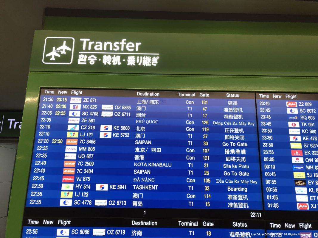 ソウル仁川国際空港の乗り継ぎ口
