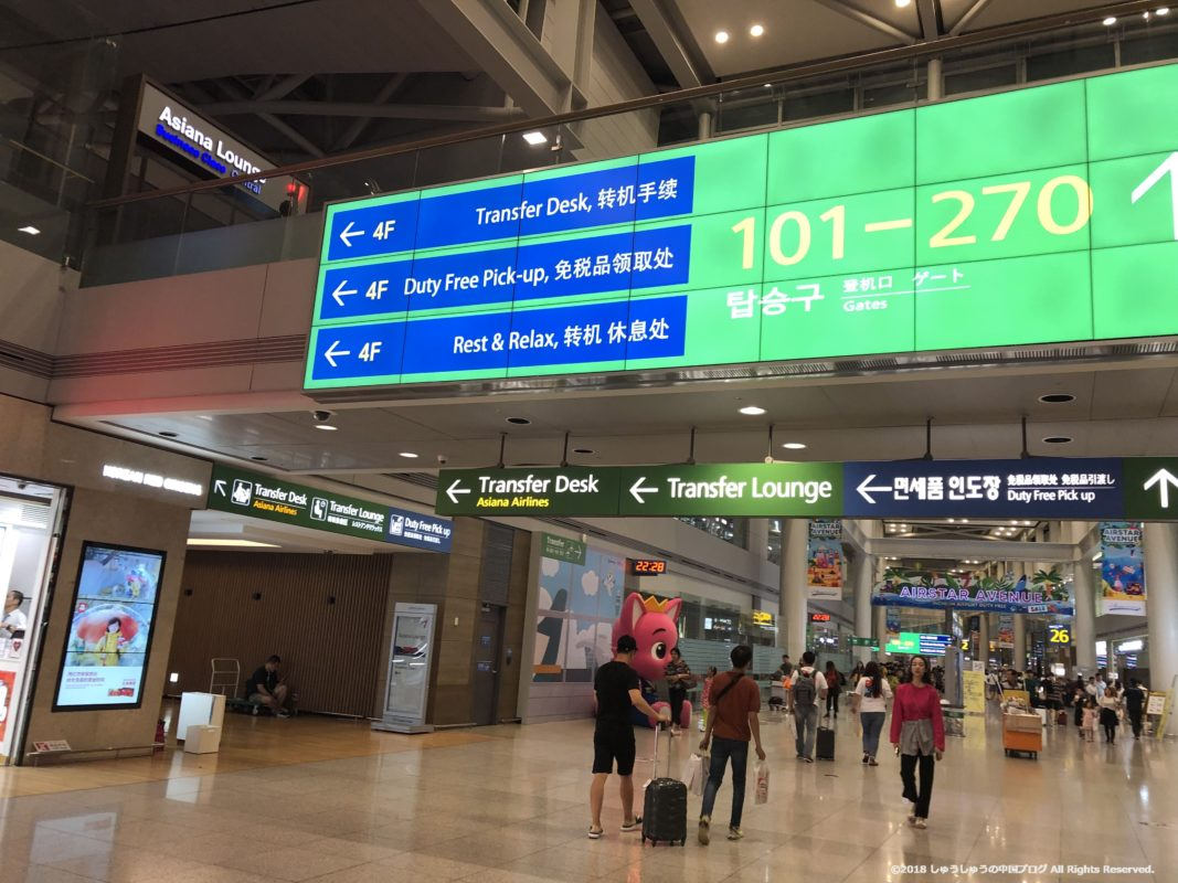 ソウル仁川国際空港の4Fの案内板