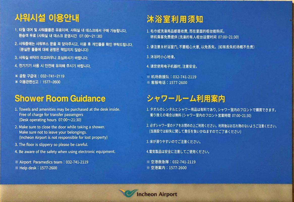 ソウル仁川国際空港のシャワールームの利用案内