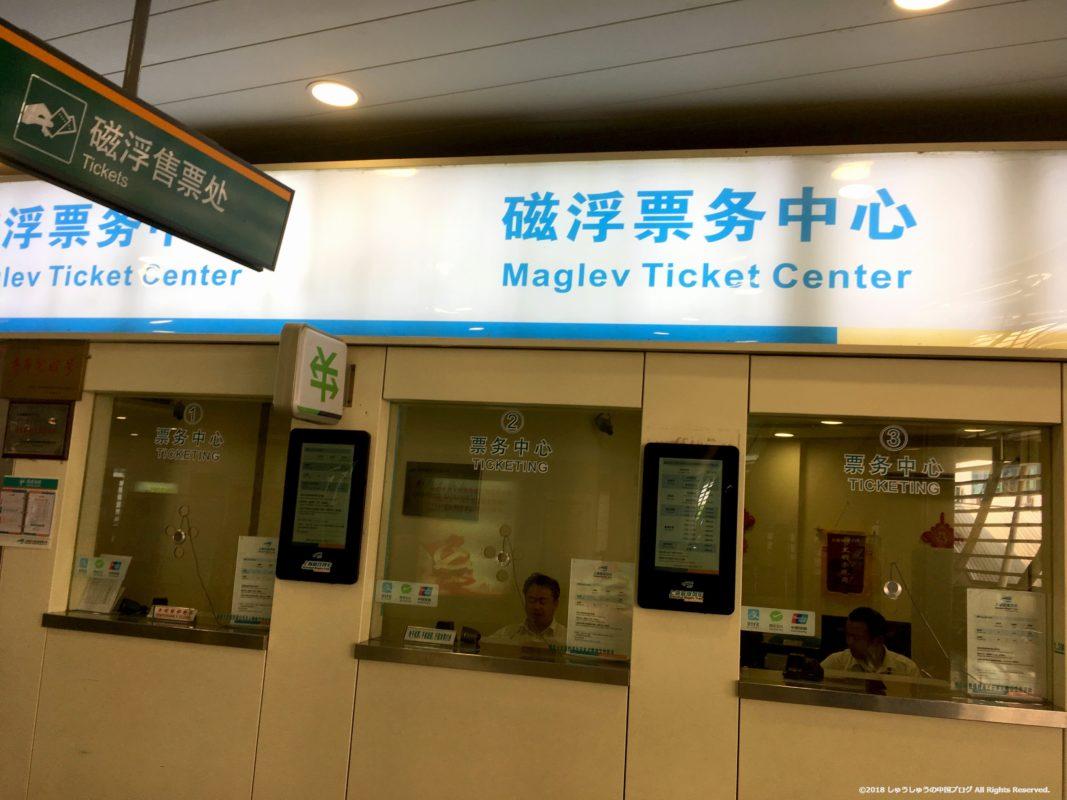 上海リニアモーターカーのチケット売り場
