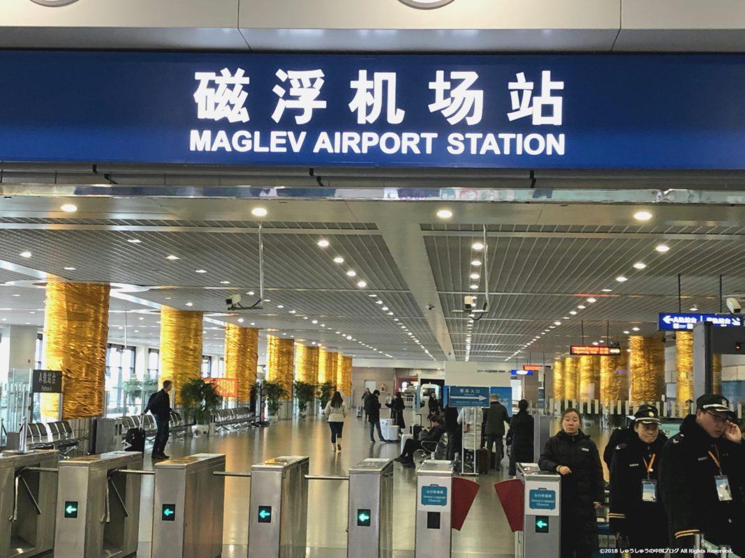 上海リニアの上海空港駅
