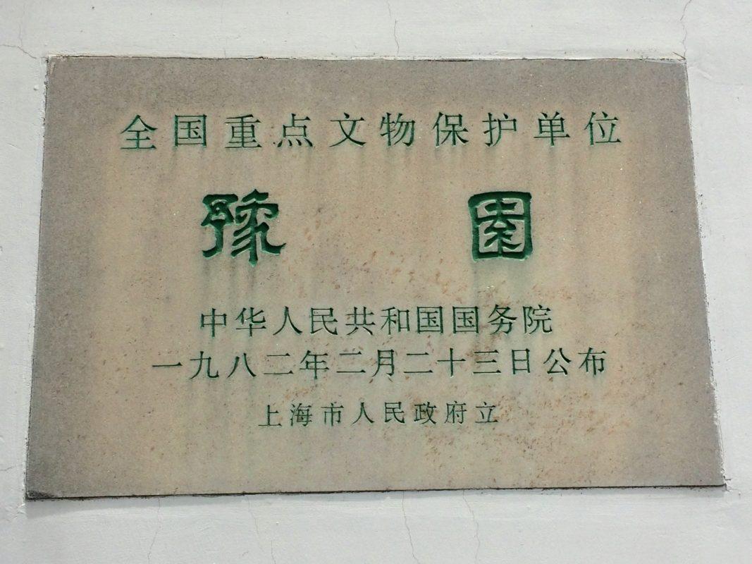 豫園の全国重点文物保護単位