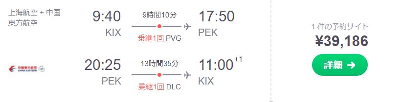 上海浦東経由の便