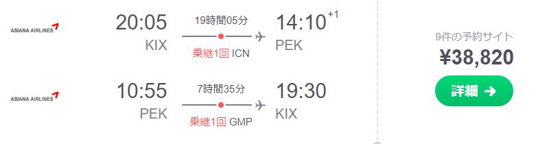 韓国ソウル経由の便