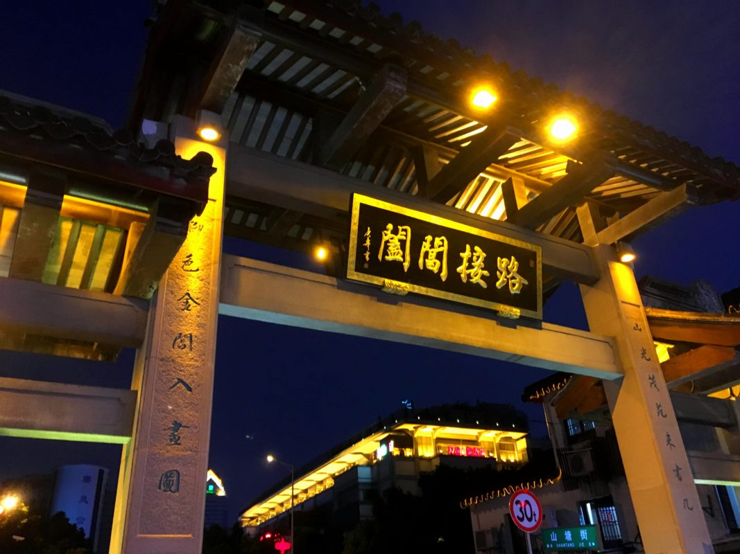 七里山塘の入り口の夜景