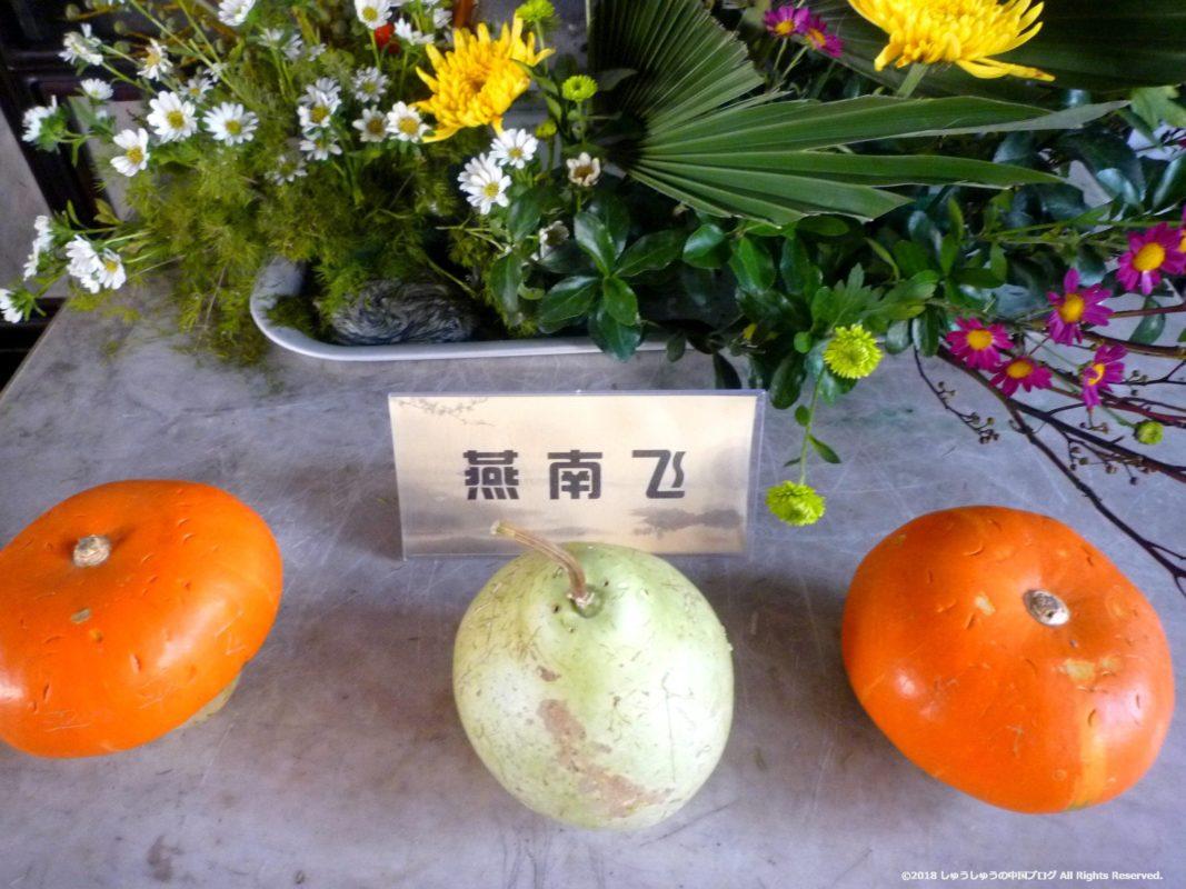 蘇州の獅子林の花