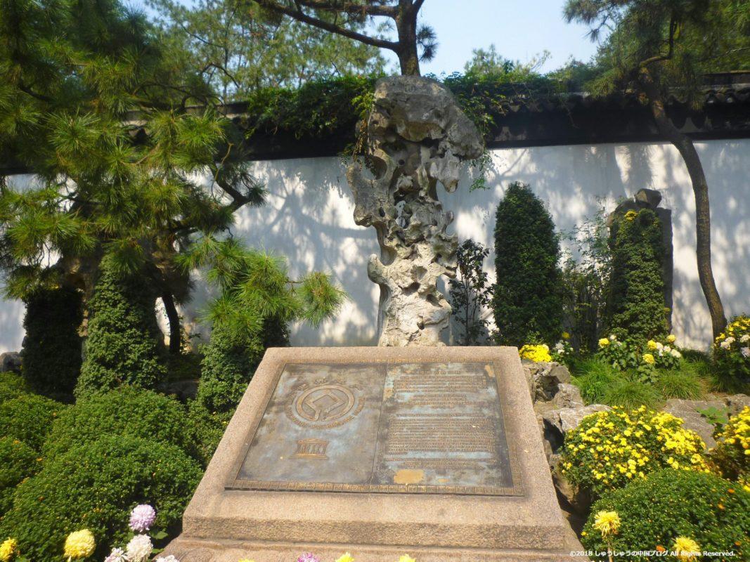 蘇州の拙政園の世界遺産記念碑
