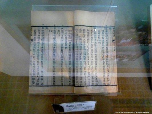 蘇州の拙政園の清の時代の書物